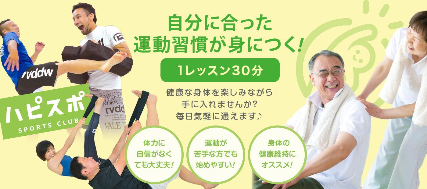 戸塚区原宿の地域密着型 少人数制スポーツジム「ハピスポ」 自分に合った運動習慣が身につく!