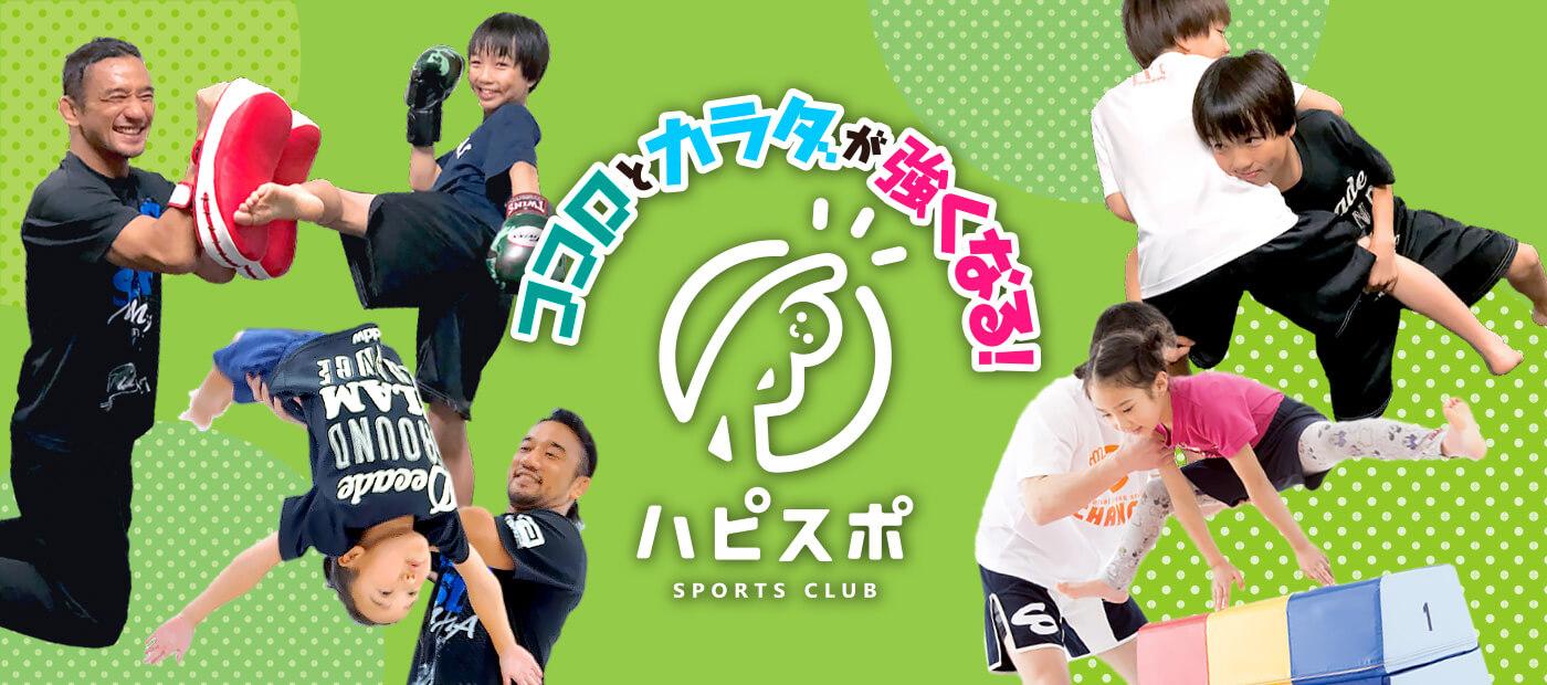 戸塚区原宿の地域密着型 少人数制スポーツジム「ハピスポ」 ココロとカラダが強くなる!