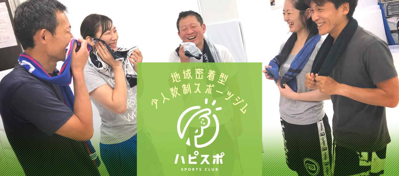 戸塚区原宿の地域密着型 少人数制スポーツジム「ハピスポ」 スライド画像